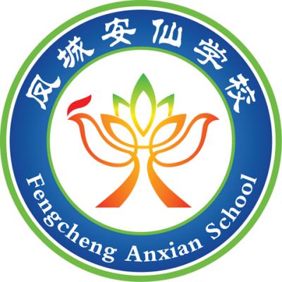 凤城安仙学校logo