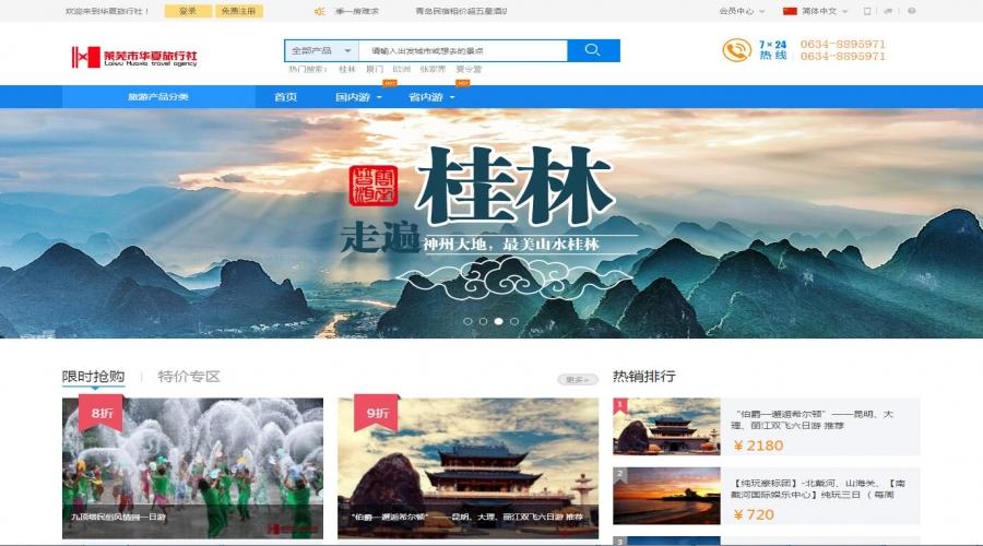 莱芜华夏旅行社网站